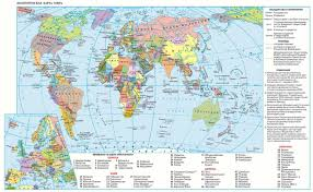 Материки Земли География Реферат доклад сообщение кратко  Рис Политическая карта мира
