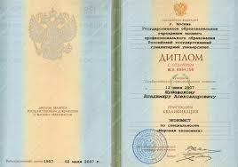 Купить диплом РГГУ за день • Российский государственный  Красный диплом в рггу