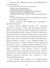 Отчет по практике в туристической фирме на заказ