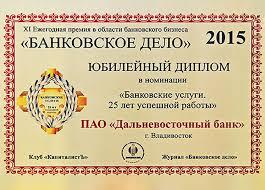 Награды и дипломы Диплом лауреата премии Банковское дело 2015