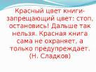 презентация 2 класс красная книга россии правила поведения на природе