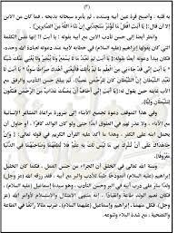 خطبة عيد الاضحى المبارك مكتوبة 1439 هـ لعام 2018 اوقاف اونلاين - بوابة  مولانا