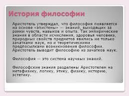 Реферат История философии ru Реферат история философия