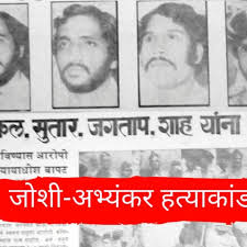 4 convicts hanged in a day in 1983   Pune and Mumbai, Maharashtra story -  Abhishek Tiwari   Podcast on Spotify