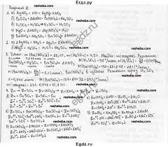 Решение Контрольные работы Кр Теория электролитической  ГДЗ Решебник по химии 9 класс задачник Н Е Кузнецова