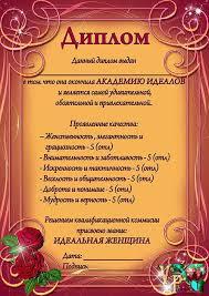 Надписи для свадьбы в png  Шуточный диплом женщине Академия идеалов