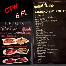 รีวิว BUFFET ปิ้งย่าง ซูชิ ราคาเบาๆ 279++ ห้าง Central World - Pantip