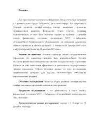 Характеристика деятельности экономического отдела администрации  Характеристика деятельности экономического отдела администрации Хабаровска отчет по практике по теории государства и права скачать бесплатно