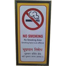 No Smoking Signage Online No Smoking Signage Prices Shopclues India