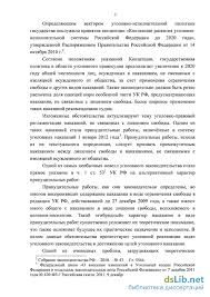 Определение принудительные работы ru Ч 1 ст 286 тк рф