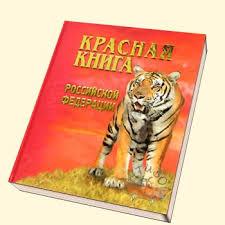 Почему Красная книга красная Сто тысяч почему Красная книга животных