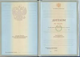 Купить диплом ВУЗов о высшем образовании недорого в Москве Диплом о высшем образовании 1997 2003 годов
