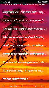 Marathi Status For Android Apk Download