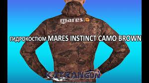 Гидрокостюм Mares Instinct Camo Brown - YouTube