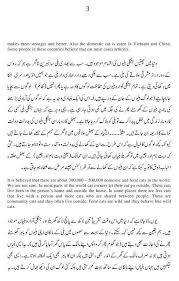 essay on cats in urdu