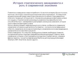 Презентация на тему Стратегический менеджмент Лекция Курс  6 Стратегический менеджмент