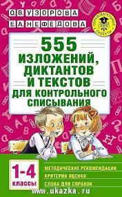 Диктанты ру сборник диктантов Тексты для контрольных диктантов