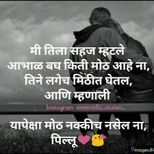 Pin By Marathi Status On Marathi Status Inspiratinal Quotes New