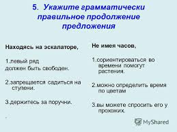 Презентация на тему Контрольная работа по теме Деепричастие  6 5