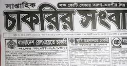 weekly job newspaper 02 July 2021 এর ছবির ফলাফল