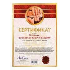 Шуточные дипломы грамоты сертификаты Сертификат на гарем из девяноста девяти женщин