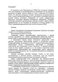 Декан НН Задачи по административному праву e  Страница 3 Задачи по административному праву Страница 6