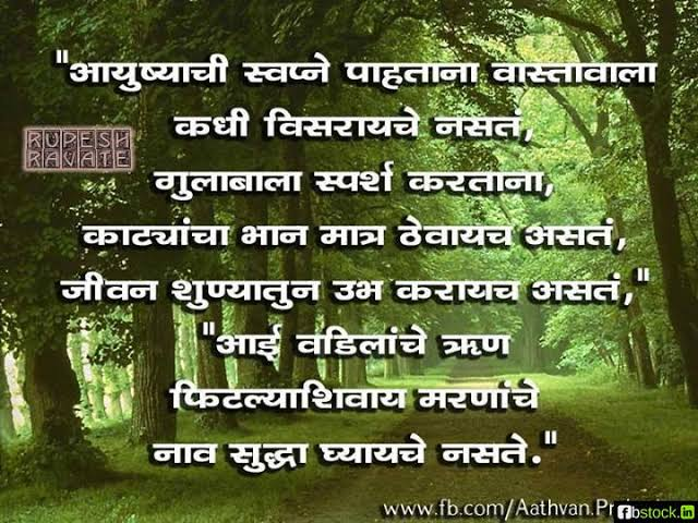 heart touching love quotes for him in marathi