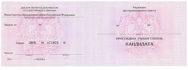Купить диплом в Тольятти Купить диплом о высшем образовании цены в тольятти