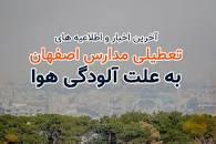 نتیجه تصویری برای مدارس کدام استان ها فردا دوشنبه 7 بهمن 98 تعطیل است؟