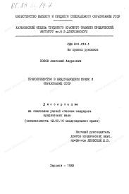 Диссертация на тему Правопреемство в межденародном праве и  Диссертация и автореферат на тему Правопреемство в межденародном праве и образование СССР dissercat