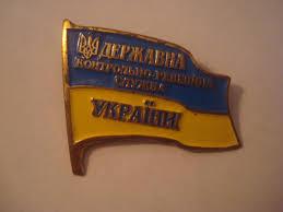 Знак государственная контрольно ревизионная служба Медали  gallery