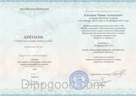 Купить диплом о профессиональной переподготовке Директор по  Купить диплом о профессиональной переподготовке Директор по персоналу
