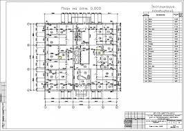 Диплом по ПГС этажный жилой дом со встроенными офисными  5 План 1 го этажа