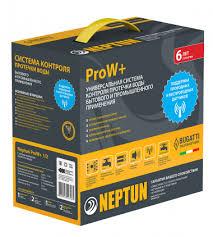 <b>Система контроля протечки</b> воды Neptun ProW+ ½