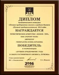 Турагентство в Туле Новомосковске купить путевку Тур путевки по  Диплом