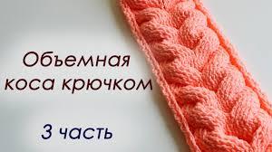 ОБЪЕМНАЯ КОСА <b>КРЮЧКОМ</b> - 3 часть - YouTube