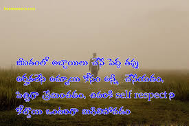 Best Ever Telugu Love Failure Quotes Images Free Download Life Quotes