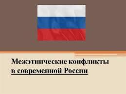 Межэтнические Конфликты В Современной России authorstream