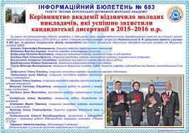 Руководство академии отметило молодых преподавателей которые  Поздравляем коллег с успешной защитой кандидатских диссертаций