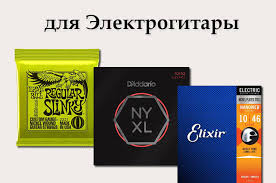 <b>Струны</b> для электрогитары <b>D'Addario NYXL1052</b> Nickel Wound ...