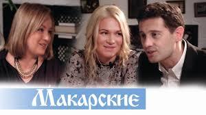 Макарские - Почему не рождались наши дети | Верую. Елена Козенкова - YouTube