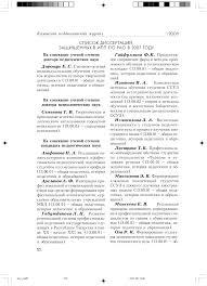 Список диссертаций защищенных в ИПП по РАО в году тема  Показать еще
