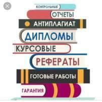 Курсовые Работы Обучение курсы репетиторство в Уральск kz Дипломные курсовые контрольные работы