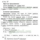 учебник по русскому языку 6 класс баранов ладыженская