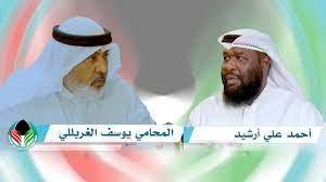 لقاء مع السيد احمد علي ارشيد - YouTube