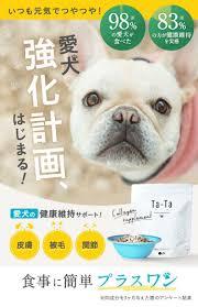 Ta-Ta(タータ)犬用コラーゲンサプリの口コミ&体験談レビュー