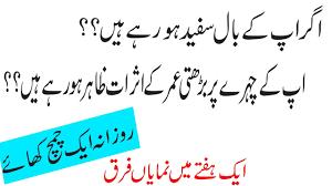 anti aging tips in urdu beauty tips