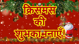 christmas wishes in hindi greetings messages christmas wishes in hindi 2325238123522367236023502360 greetings messages whatsapp video happy xmas ecards