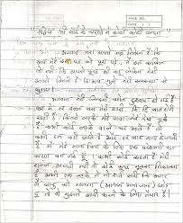 love letters straight from your heart in hindi