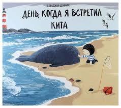"<b>Бенджи</b> Д. ""День, когда я встретил кита"" — <b>Художественная</b> ..."